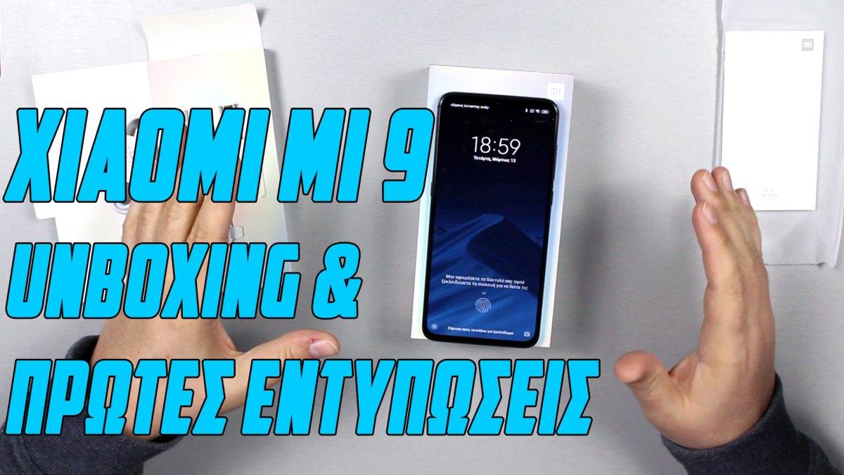 Xiaomi Mi 9 Unboxing Πρώτες Εντυπώσεις Για Το Πιό Φθηνό Flagship 2019