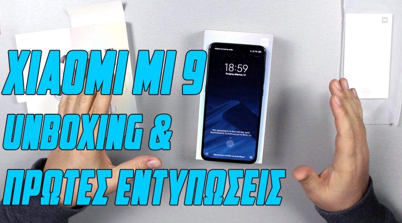 Xiaomi-Mi-9-Unboxing-και-Πρώτες-Εντυπώσεις-Για-Το-Πιό-Φθηνό-Flagship-2019