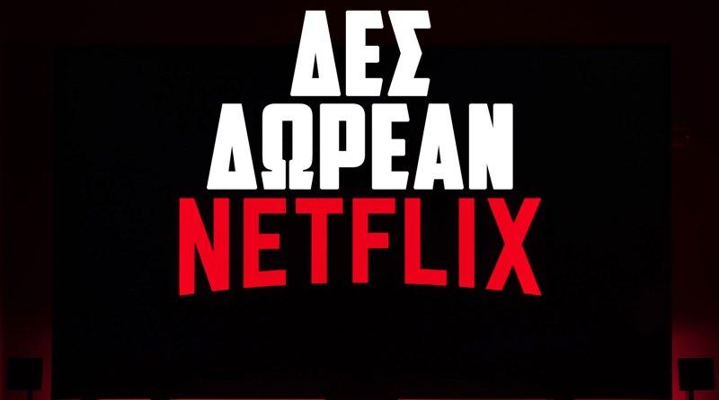 Δες Netflix Δωρεάν Χωρίς Πληρωμές Και Εγγραφή