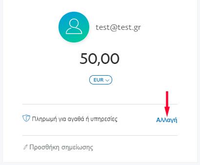 Paypal Αποστολή σε έναν φίλο