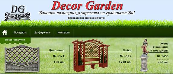 Декор Гарден – мечтите лесно се сбъдват