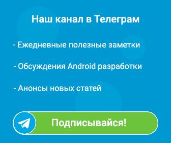 Андроид разработка в Телеграм