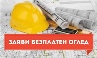 оферта-ремонт-покрив-панелен-блок