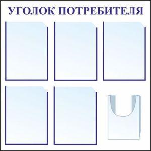 Уголок_потребителя