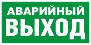 avar_exit