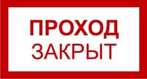proxod_zakrit