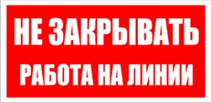 rabota_na_linii