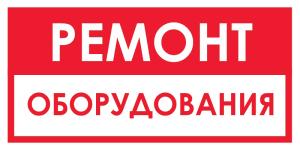 remont-oborudovania