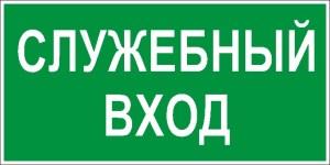 sl_vxod