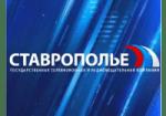«Ставрополье»