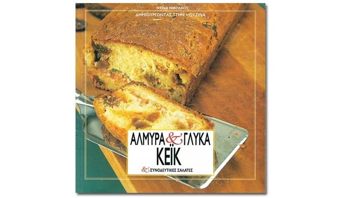 Αλμυρά & Γλυκά κέικ & Συνοδευτικές Σαλάτες