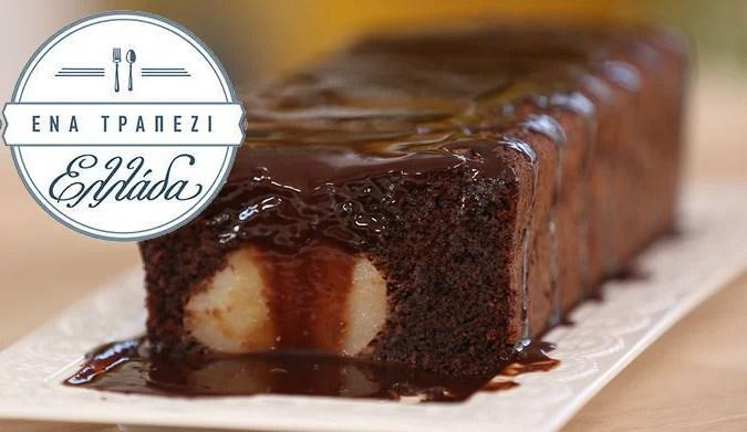 Κέικ σοκολάτα με ολόκληρα αχλάδια
