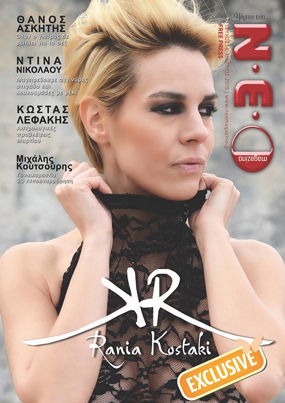 ΝΕΟ Magazino | Μάρτιος 2015