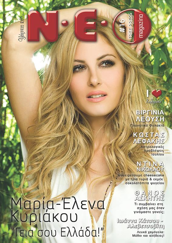ΝΕΟ Magazino   Ιούλιος 2015