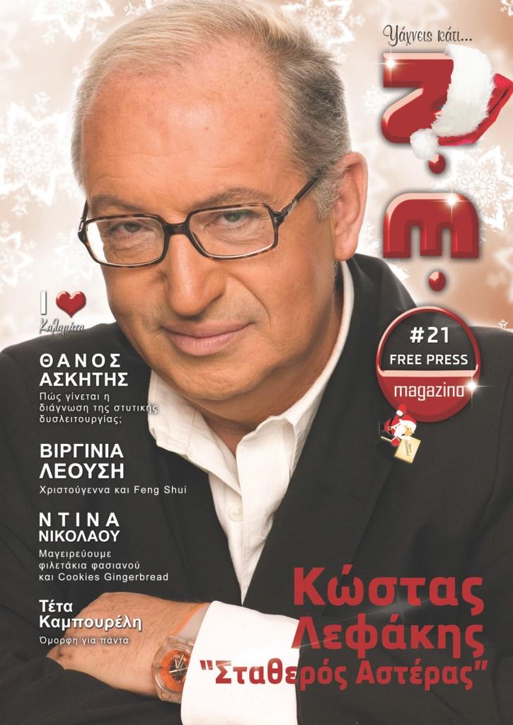 ΝΕΟ Magazino   Δεκέμβριος 2015