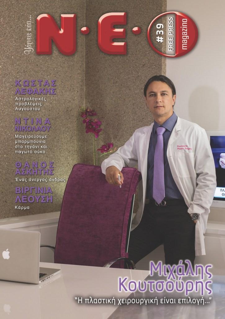 NEO Magazino   Αύγουστος 2015