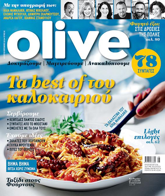 Olive   Αύγουστος/Σεπτέμβριος 2015