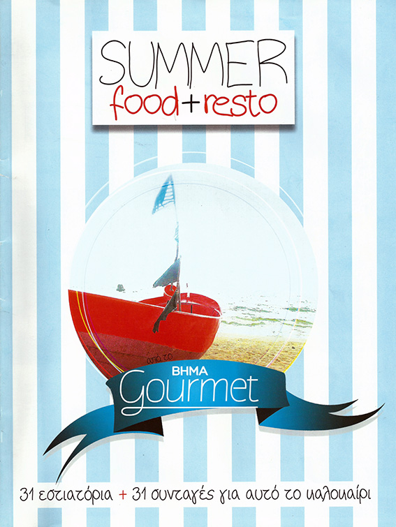 Βήμα Gourmet | Καλοκαίρι 2009