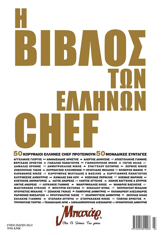 Η Βίβλος των Ελλήνων Chef   Μάρτιος 2014
