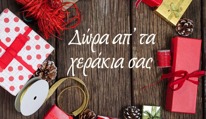 Χριστουγεννιάτικα δώρα από τα χεράκια σας