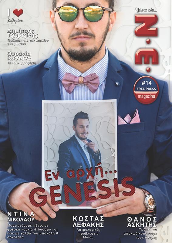 ΝΕΟ Magazino | Μάϊος 2015