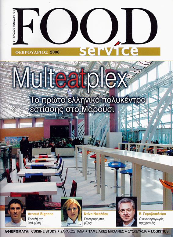 Food Service | Φεβρουάριος 2006