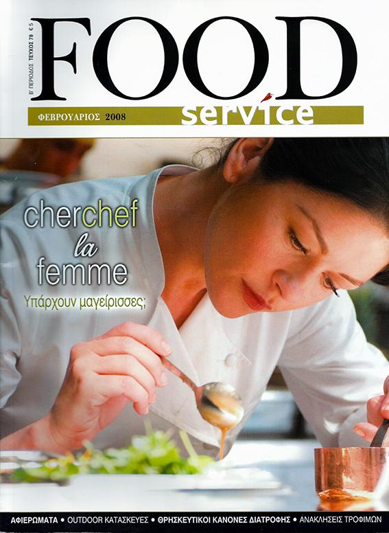Food Service | Φεβρουάριος 2008
