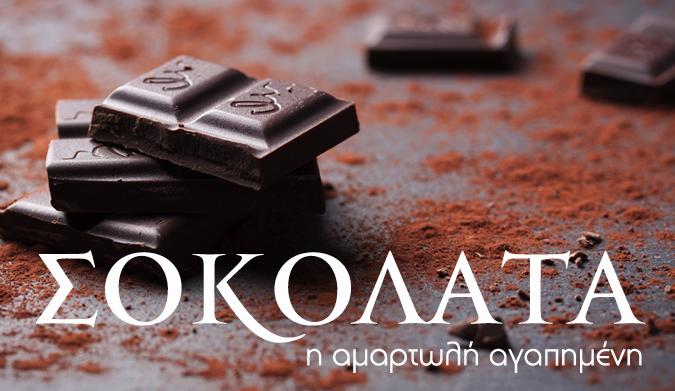 Σοκολάτα… η αμαρτωλή αγαπημένη!
