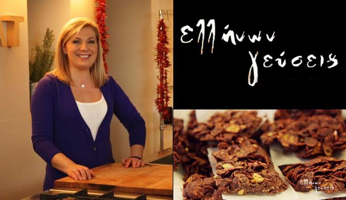 Γκοφρέτες σπιτικές με σοκολάτα, δημητριακά και φιστίκι Αιγίνης