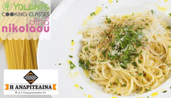 29 Μαΐου: Pasta bar με ζυμαρικά ΑΝΔΡΙΤΣΑΙΝΑ