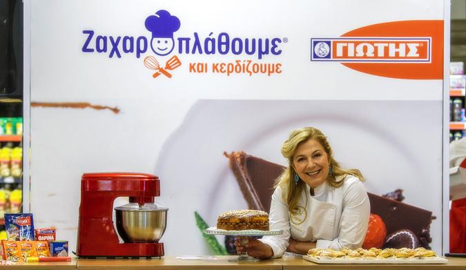 «ΖΑΧΑΡΟΠΛΑΘΟΥΜΕ»: η γλυκιά πρωτοβουλία της ΓΙΩΤΗΣ στη Θεσσαλονίκη!