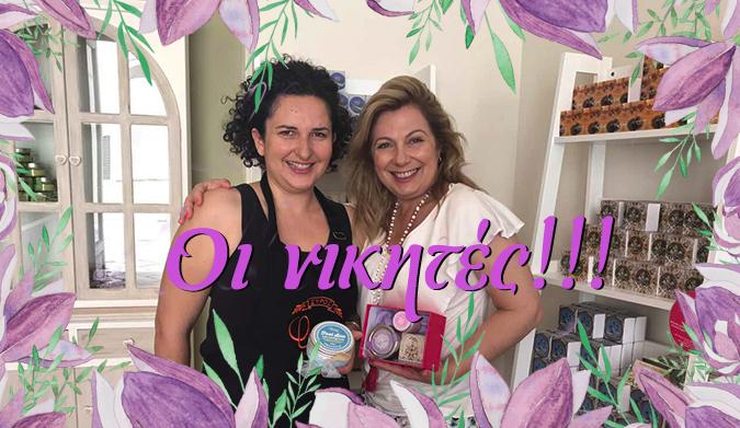 Oι 4 τυχεροί που κερδίζουν προϊόντα ομορφιάς από τη «Φύσις»