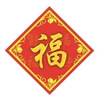 Tulisan Fu - pernak pernik Imlek