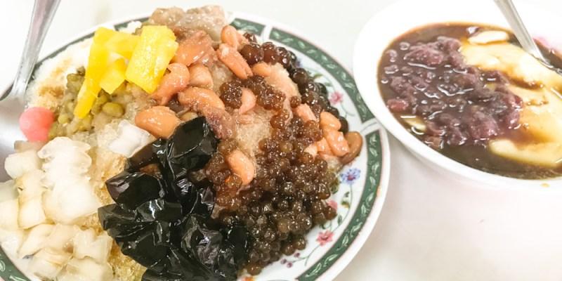 【台南東區美食】東安路上無名綿綿冰,有古早味八寶冰、豆花,便宜好吃CP值高。