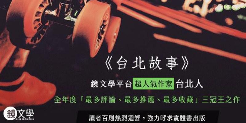 【試讀】《台北故事》,台北人,鏡文學