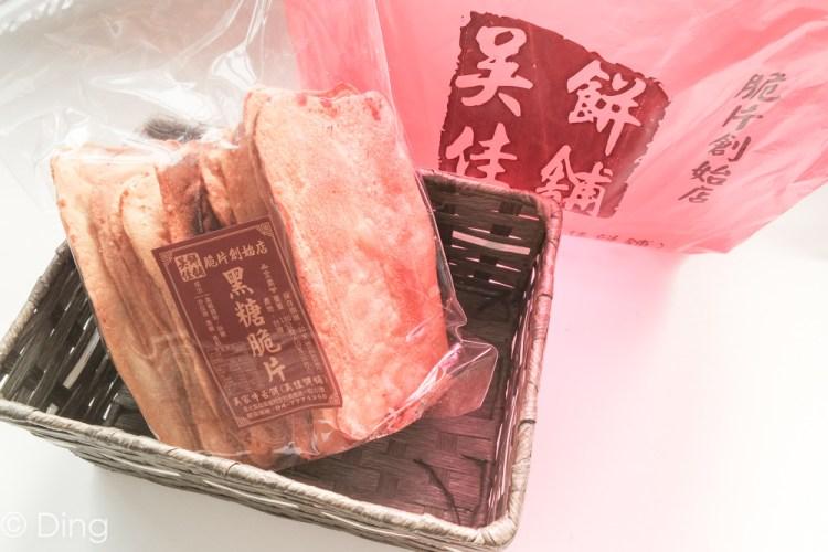 【彰化美食】彰化排隊也要買的伴手禮,一包只要70元的限量手工黑糖、蜂蜜、椒鹽脆片牛舌餅,吳家牛舌餅(吳佳餅舖)。