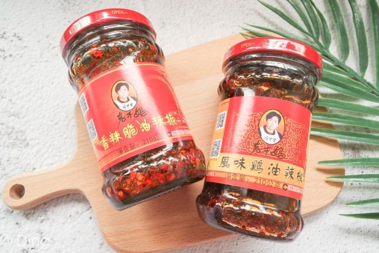 辣椒醬推薦 傳奇調味料「老干媽辣椒醬」,美味好吃秘訣,推薦香辣脆油辣椒、風味雞油辣椒