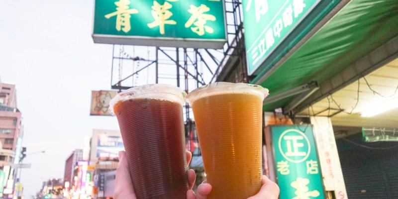 台南中西區飲料推薦 在地人從小到大難忘好滋味,清涼消暑好喝的青草茶、蓮藕茶、紅茶,「下大道青草茶」。