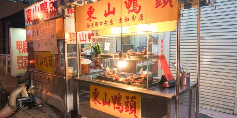 台南東區宵夜推薦 東和路與光明街交叉口「東山鴨頭」,價格便宜CP值高,夜貓子的救星。