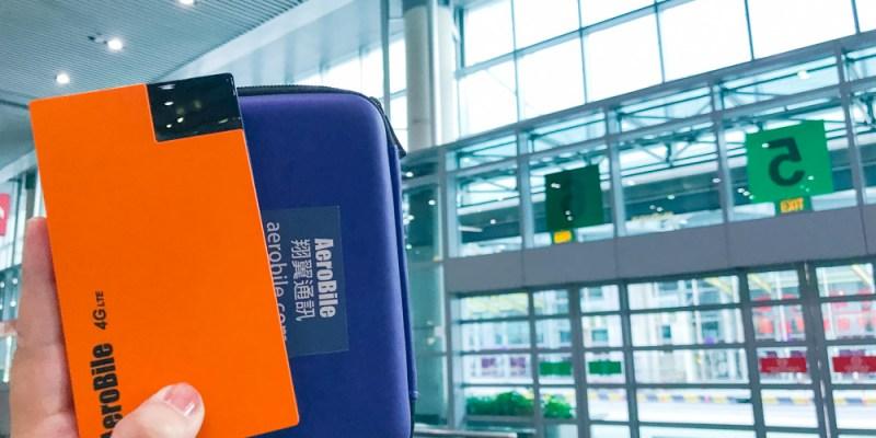 開箱文 澳門旅遊必備「翔翼通訊」WIFI機、網卡,只要$199/天,就可以享受高速吃到飽,上網打卡報平安都很方便!
