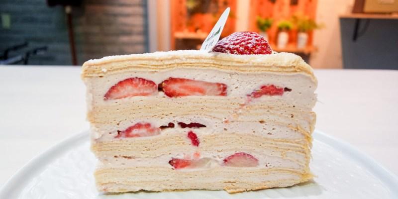 台南安平千層蛋糕推薦 一週對外開放三天,每週限量口味千層蛋糕,「濃特慢手作千層」,草莓季來吃草莓千層和抹茶草莓千層蛋糕吧!