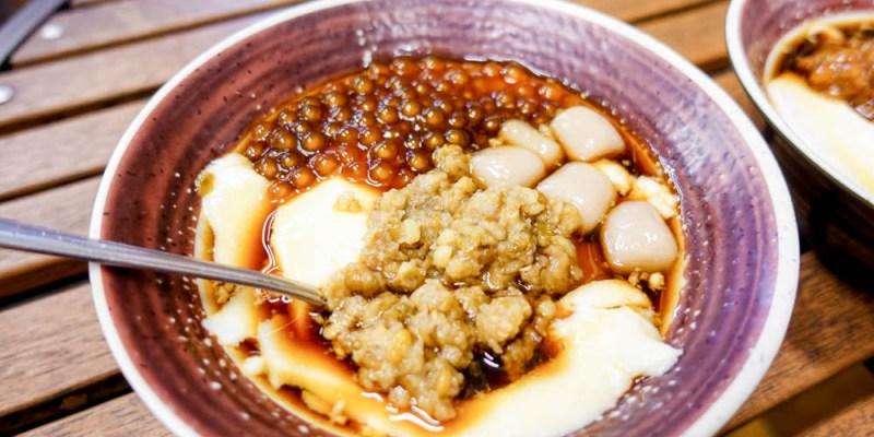台南五妃街美食 銅板價豆花,可以加碎冰、豆漿,必點珍珠、芋圓,南大周邊美食「豆腐花」。
