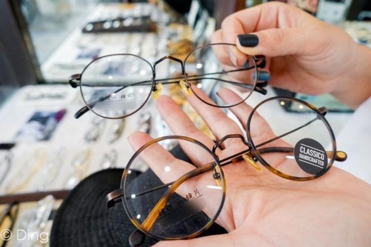 台南東區眼鏡行推薦 配戴眼鏡首選,台南東安路眼鏡行「UP精品眼鏡」,可找到台南少見眼鏡品牌,999.9、CLASSICO、ROAV。