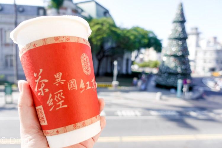 台南中西區飲料推薦  正興街周邊「茶經異國紅茶專賣」四種飲品大解析,只賣紅茶、奶茶,來這裡找命定紅茶或奶茶吧!