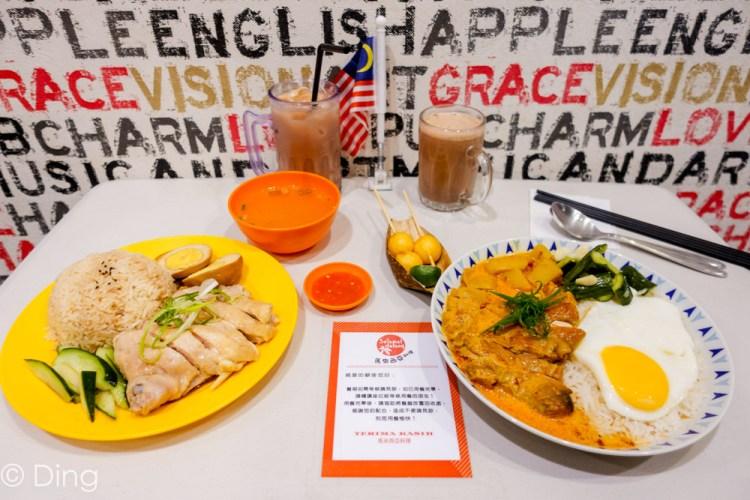 台南北區美食 前鋒路「Selamat datang馬來西亞料理」,離成大很近,有道地的海南雞飯、椰漿飯,一吃就上癮~