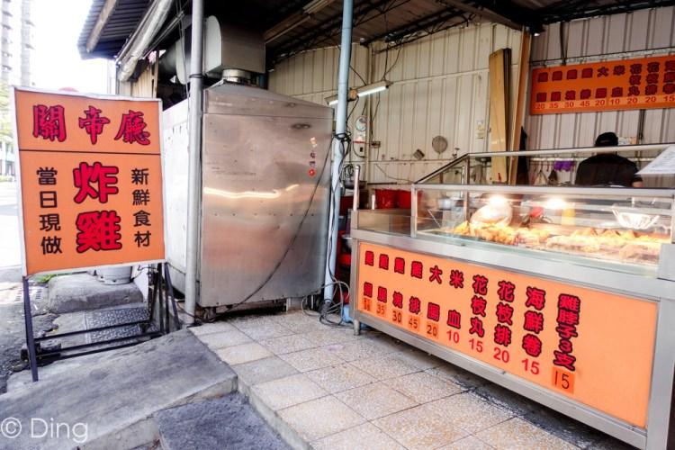 台南東區宵夜 「關帝廳炸雞」現炸平價炸物,炸雞皮脆多汁又入味,讓人每樣都想買一份。