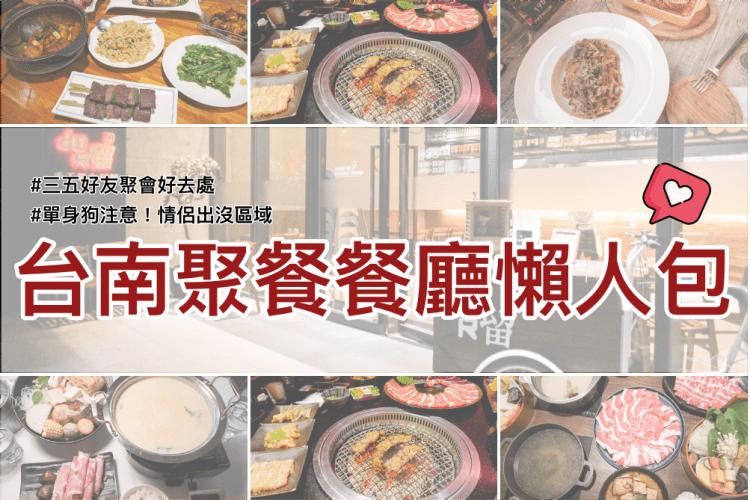 台南聚餐餐廳懶人包 | 收錄適合聚餐的27家餐廳【2021/4更新】,讓你慶祝節日都不用擔心!