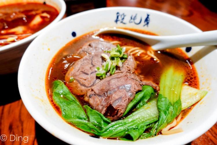 台南中西區 新光三越小西門美食,牛肉麵控必吃的「段純貞牛肉麵」,有讓人無法抗拒的多口味牛肉麵及三種麵條可選擇。