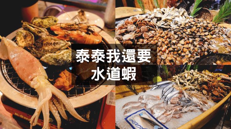 台南吃到飽 「泰泰我還要水道蝦」活體現撈的泰國蝦吃到飽,還有滿滿海鮮、熱炒可以吃,宵夜時段也有營業喔!