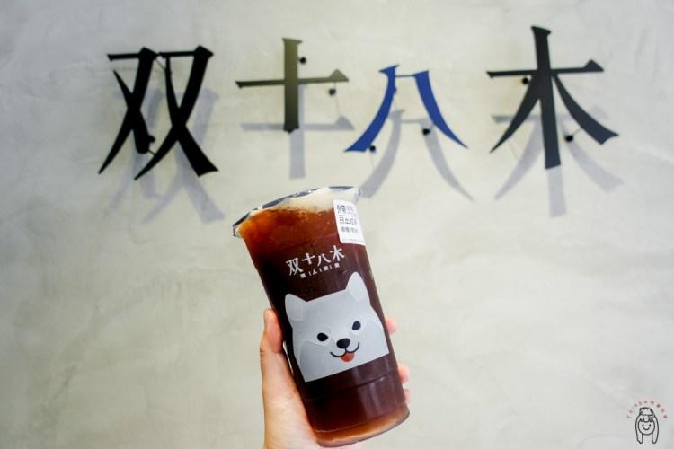 台南中西區飲料 民族路飲料店「双十八木職人茶飲」,四種飲品大解析,有Q版可愛的狗狗杯,還可外送!